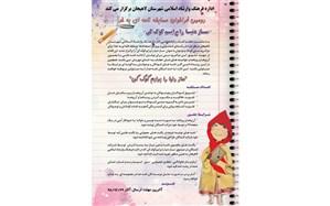 اعلام اسامی راه یافتگان مرحله اول مسابقه نامه ای به خدا در لاهیجان