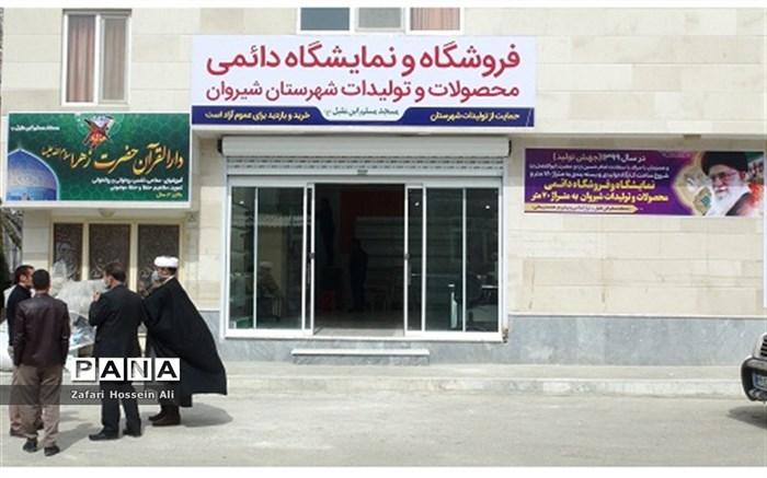 راه اندازی فروشگاه و نمایشگاه دائمی محصولات و تولیدات شهرستان شیروان