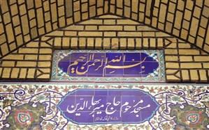 عملیات مرمت اضطراری مسجد تاریخی میربهاالدین آغاز می شود