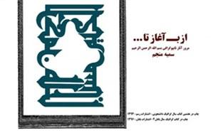 """نمایشگاه مجازی تایپوگرافی """"از ب آغاز تا..."""" از آثار هنرمند لاهیجانی"""