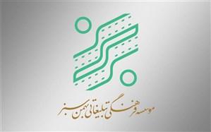 ثبت رکورد فروش ۸۲ میلیارد تومانی پخش و سینماهای «بهمن سبز» در سال ۹۸