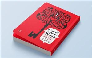«آلیس در سرزمین معماها» روی پیشخوان کتابفروشیها