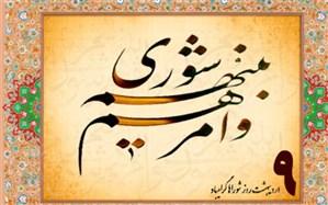 پیام تبریک فرماندار و امام جمعه اسلامشهر به مناسبت روز ملی شوراها