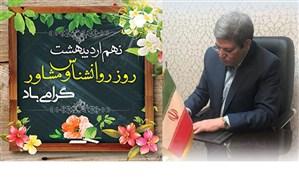 پیام رئیس سازمان آموزش و پرورش استثنایی به مناسبت روز روانشناس و مشاور