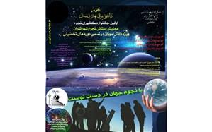 سعیدی نیا: مسابقات کشوری نجوم برگزار می شود