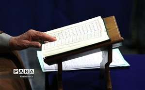 بیانیه اختتامیه پنجمین دوره مسابقات قرآن فرهنگیان