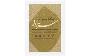 نمایشگاه هنرهای قرآنی «سّر راز» در صبا برپا شد