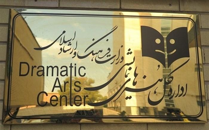 مرکز هنرهای نمایشی
