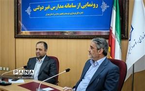 رونمایی از «سامانه صدور مجوز مدارس غیردولتی» گام مهم استان تهران در تسهیل امور است