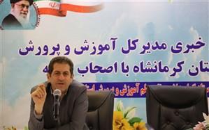 تاکنون 69 درصد دانش آموزان کرمانشاهی در شبکه شاد احراز هویت شدند