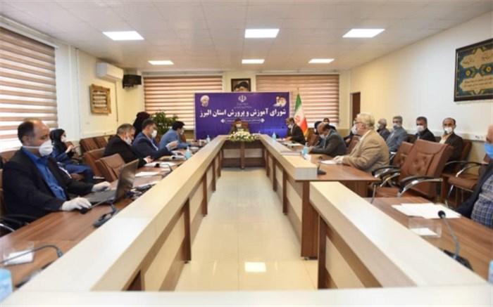 شورای آموزش و پرورش استان البرز
