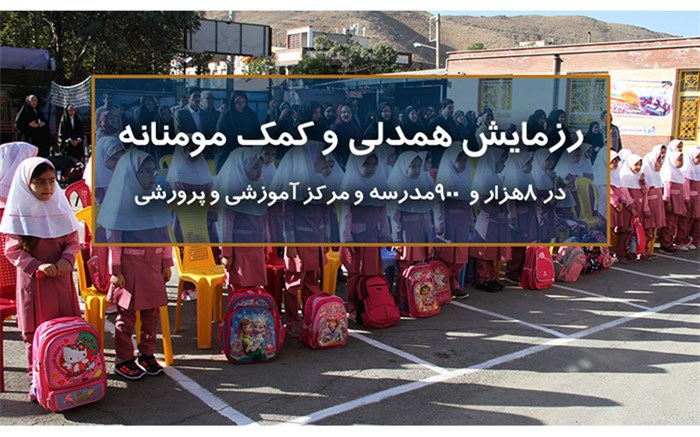 برگزاری طرح رزمایش همدلی و کمک مؤمنانه در بیش از 8 هزار و 900 مدرسه و مرکز آموزشی و پرورشی