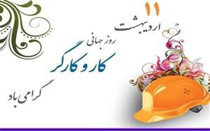 پیام تبریک فرماندار و امام جمعه اسلامشهر به مناسبت روز جهانی کار و کارگر