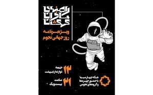 پخش زنده ویژه برنامه روز جهانی نجوم در صفحههای اینستاگرام کانون تهران