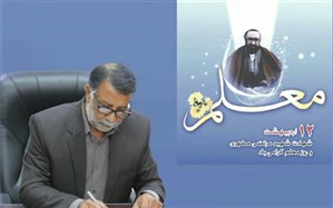 پیام تبریک مدیرکل آموزش و پرورش سیستان و بلوچستان به مناسبت روز معلم