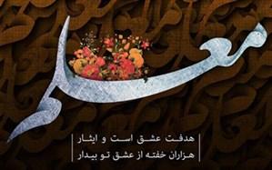 دکلمه خوانی دانش آموز سیده ستایش سبحانی برای تبریک روز معلم