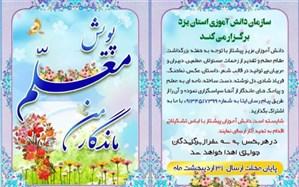 مسابقه قدردانی دانش آموزان از معلمان در یزد برگزار می شود