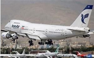 آغاز پروازهای هواپیمایی هما در مسیر رشت - بندرعباس از ١٨ خرداد