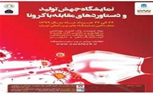 نخستین نمایشگاه سال 99 در خرداد برگزار می شود
