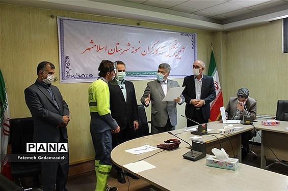 آئین تجلیل از کارگران نمونه شهرستان اسلامشهر