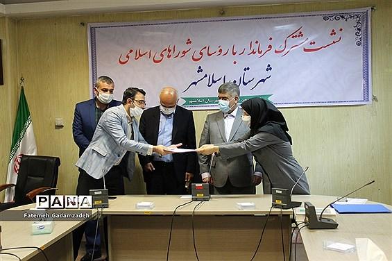 نشست مشترک فرماندار اسلامشهر با روسای شوراهای اسلامی