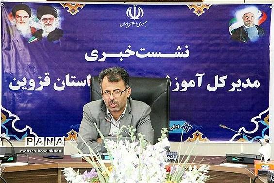 نشست خبری مدیرکل آموزش و پرورش قزوین