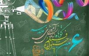 """رونمایی از پوستر ششمین دوره جشنواره """"فیلم کوتاه دانشآموزی مدرسه"""""""
