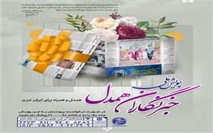 آغاز پویش رسانهای  خبرنگاران همدل  در استان بوشهر