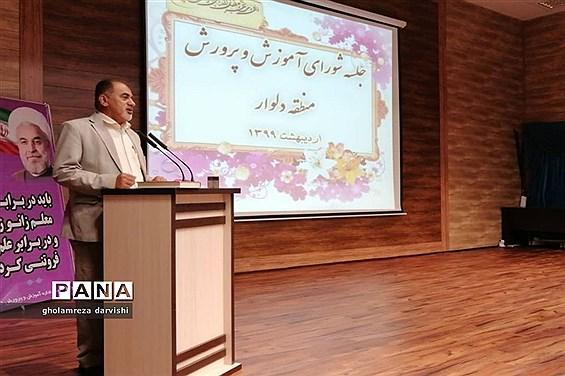 جلسه شورای آموزش و پرورش منطقه دلوار