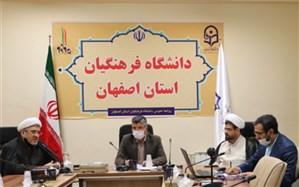 جلسه ستاد اقامه نماز دانشگاه فرهنگیان استان اصفهان برگزار شد
