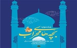 پنجمین جشنواره «بچههای محراب» در فضای مجازی برگزار میشود
