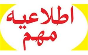 شیوه نامه بازگشایی مدارس خوزستان