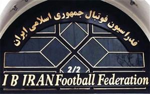 زمان پایان ثبت نام نامزدهای انتخابات فدراسیون فوتبال اعلام شد