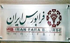 نماد دو شرکت به جمع فرابورسیها اضافه شد