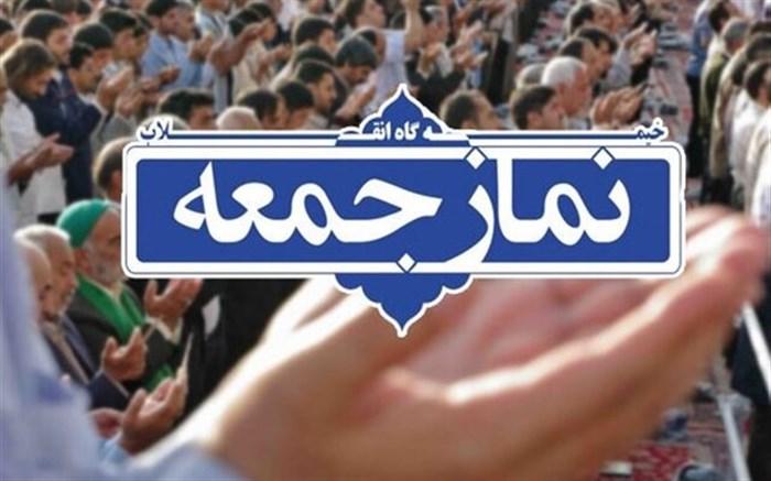 برگزاری نماز جمعه امروز در ۳ شهر گیلان
