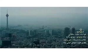 موزیک ویدیوی  «نوبت عشق» منتشر شد+فیلم