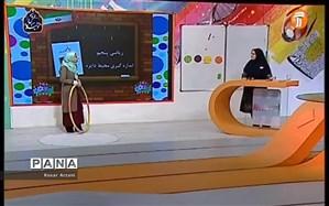 جدول زمانی آموزش تلویزیونی سهشنبه 13 خرداد