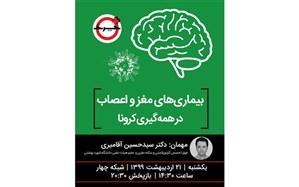 «+چرخ» به بیماری های مغز و اعصاب در دوران کرونا می پردازد