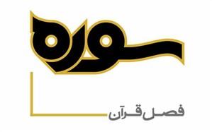 گفتگوی برنامه تلویزیونی «سوره» با موضوع«قرآن و تمدن»