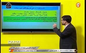 ویژه دانشآموزان؛ جدول مدرسه تلویزیونی 5 آذرماه
