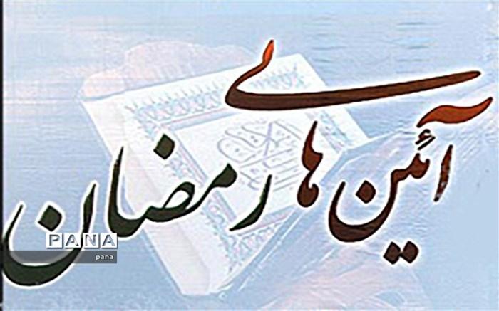 آیین های رمضان