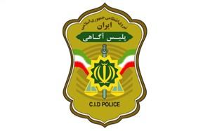 هشدار پلیس به جویندگان کار در مورد استفاده از آگهیهای استخدام