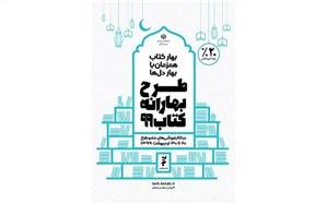 آغاز بهارانه کتاب ۹۹ با مشارکت ۲۱ کتابفروشی در گیلان