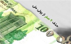 مزیتهای حذف «صفرها» از پول ملی