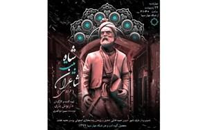 «شاه بیت شاعران» ویژه برنامه شبکه چهار برای روز پاسداشت زبان و ادب پارسی