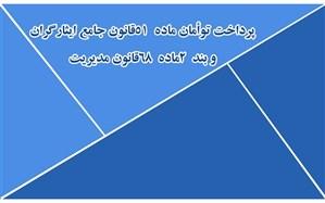پرداخت توأمان ماده 51 قانون جامع ایثارگران و بند 2 ماده 68 قانون مدیریت