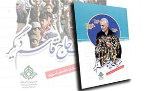 دلنوشته یک دانشآموز درباره «حاج قاسم»: شهر و دیار ما معشوق خود را از دست داد