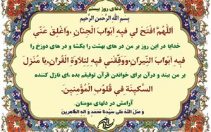 شرح دعای روز بیستم ماه مبارک رمضان