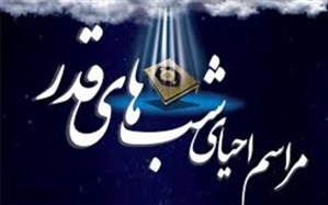 قرآن به سر با عزاداریهای آنلاین