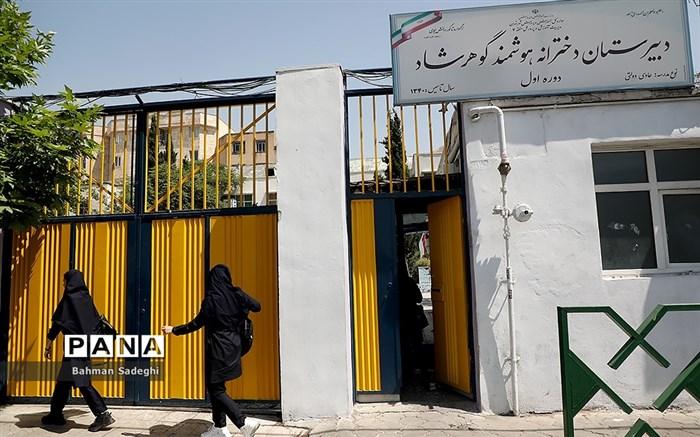 بازگشایی مدارس در تهران